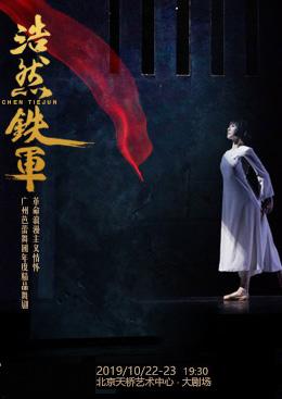 芭蕾舞剧《浩然铁军》北京站