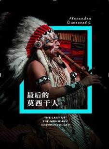 【万有音乐系】《最后的莫西干人――亚历桑德罗印第安音乐品鉴会》-石家庄站