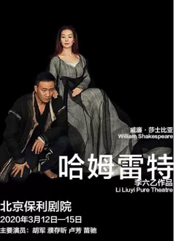 话剧《哈姆雷特》北京站