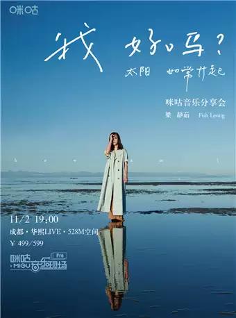 【成都】2019梁静茹《我好吗?太阳如常升起》咪咕音乐分享会
