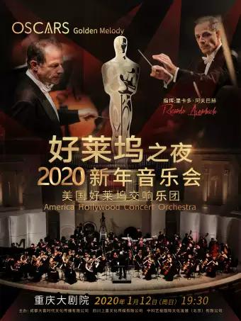 【重庆】《好莱坞之夜》美国好莱坞交响乐团2020大型电影视听新年音乐会