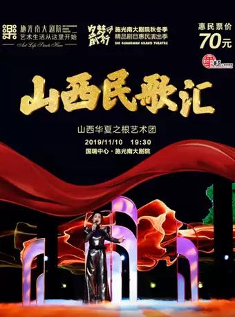 【重庆】施光南大剧院冬之曲演出季《山西民歌汇》