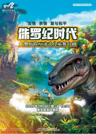 南京市文化消费政府补贴剧目--大型历险互动式儿童舞台剧《侏罗纪时代》