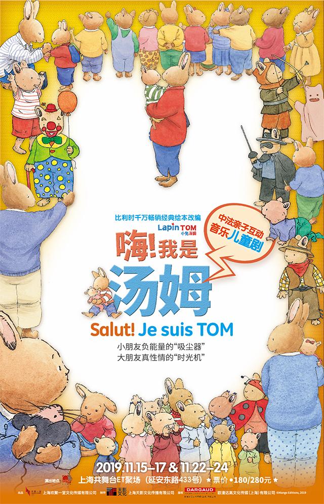 互动音乐儿童剧《嗨!我是汤姆》上海站