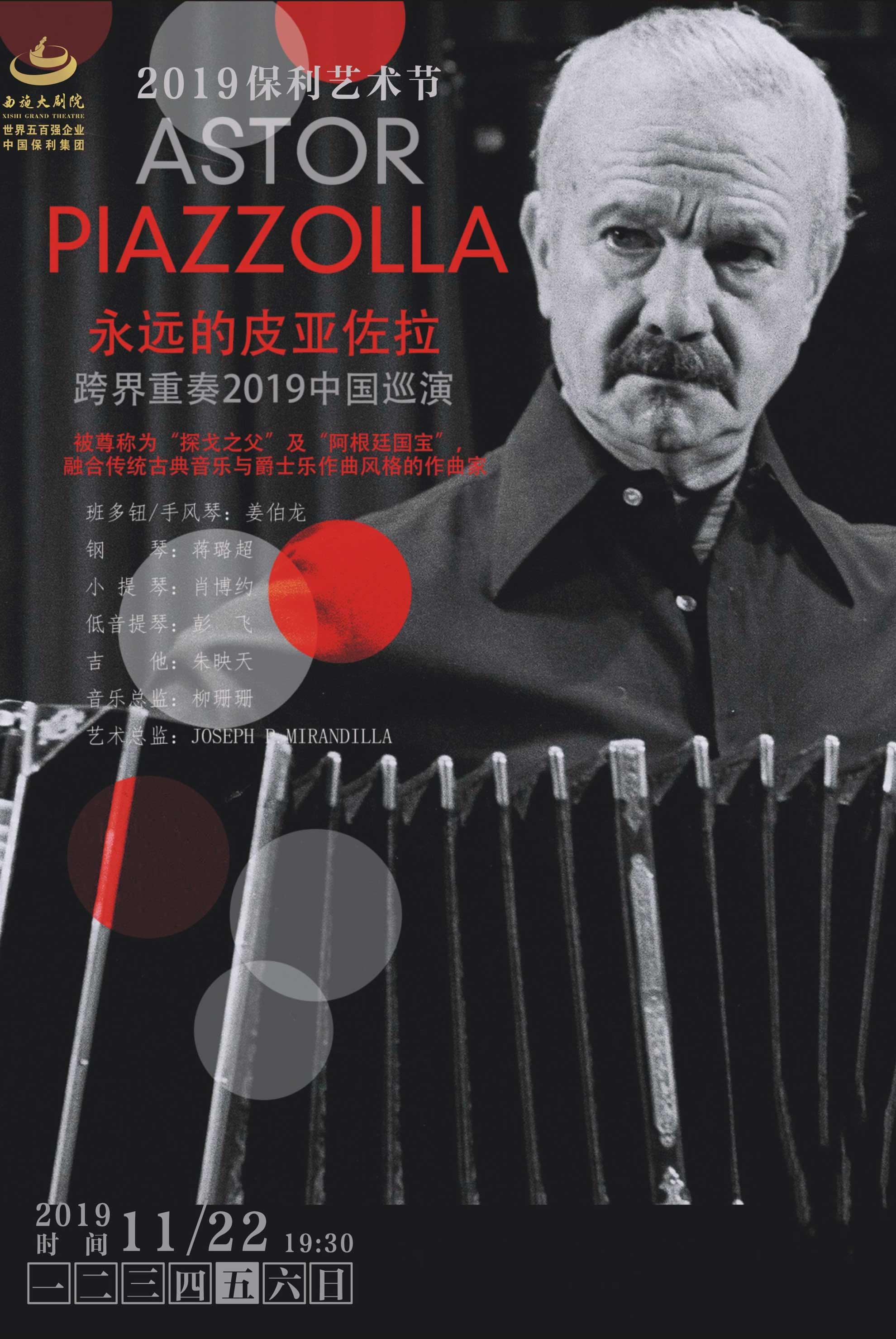 永远的皮亚佐拉《跨界重奏2019中国巡演》诸暨站