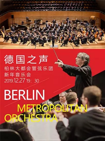 【青岛】德国之声―柏林大都会管弦乐团新年音乐会