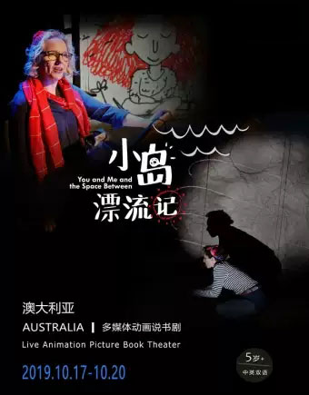 【郑州】澳大利亚多媒体动画说书剧场《小岛漂流记》