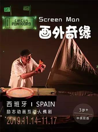 【郑州】【小大时光微剧场】西班牙动画互动人偶剧《画外奇缘》