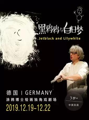 【郑州】德国涂鸦博士绘画独角戏剧场《黑鸦鸦与白日梦》