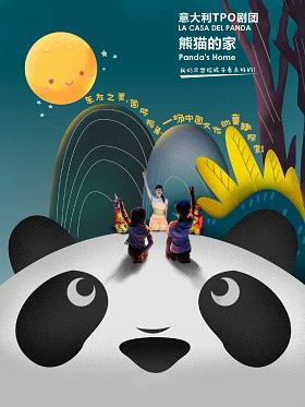 儿童剧《稚子行-熊猫的家》长沙站