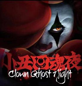 游娱联盟《小丑回魂》万圣夜大型剧情真人RPG?#25991;?#21326;北京站