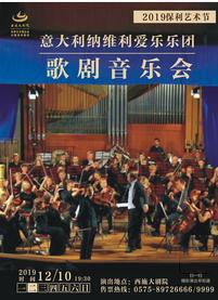 2019保利艺术节――《意大利纳维利爱乐乐团歌剧音乐会》诸暨站