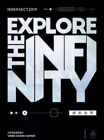 【上海】2019 INNERSECT 全球潮流文化体验展