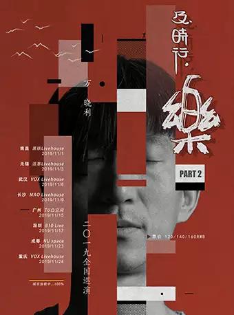 万晓利重庆演唱会
