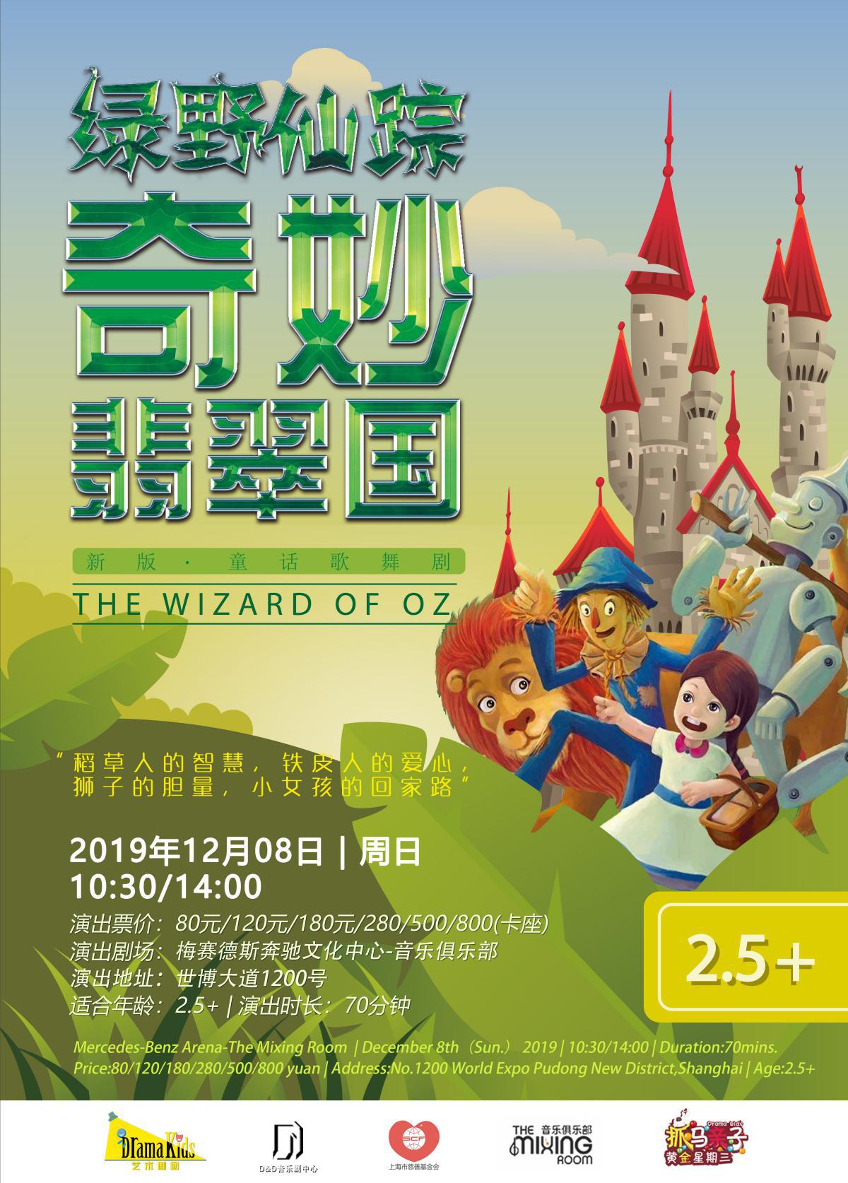 经典童话歌舞剧《绿野仙踪奇妙翡翠国》上海站