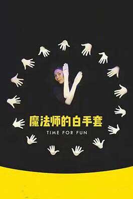 俄罗斯百变创意形体剧《魔法师的白手套》郑州站