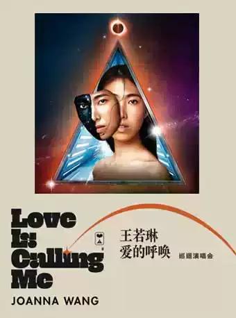 王若琳爱的呼唤巡回演唱会-中山站