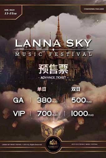 清迈LANNA SKY天灯音乐节