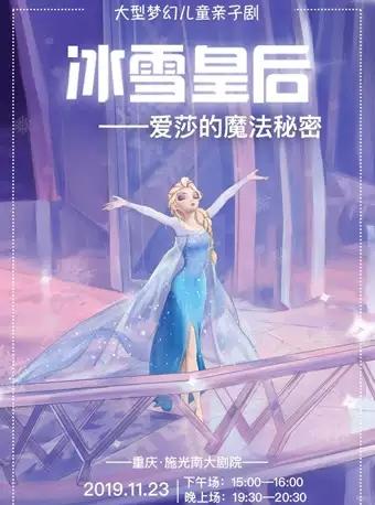 重庆亲子剧冰雪皇后爱莎的魔法秘密