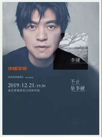 """【南京】中国平安""""不止 是李健""""世界巡回演唱会"""