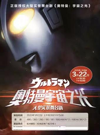【杭州】正版授权大型实景舞台剧《奥特曼:宇宙之光》