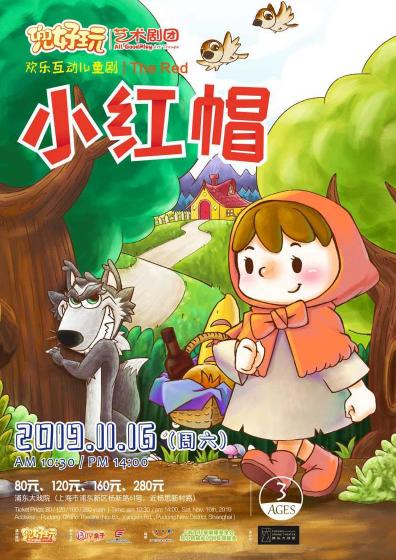 兜好玩艺术剧团・ibuy亲子欢乐互动儿童剧《小红帽 Little Red Riding Hood》上海站