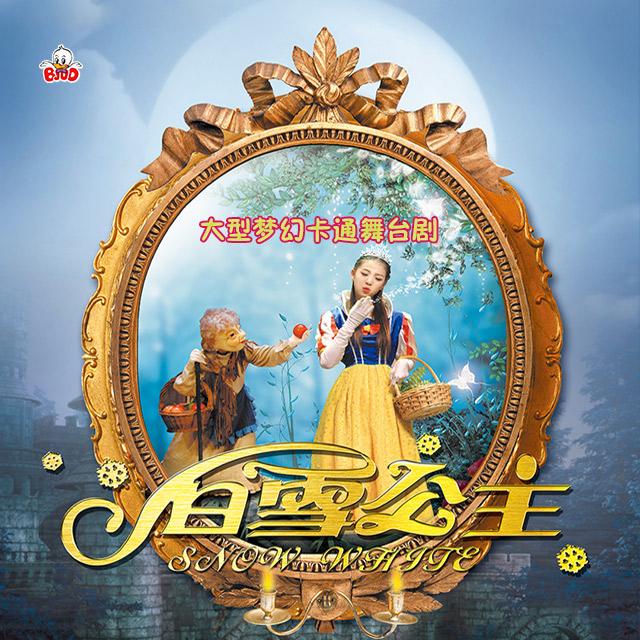 【苏州】大型梦幻卡通舞台剧《白雪公主与七个小矮人》