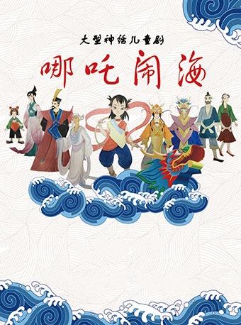 儿童音乐剧《哪吒闹海》苏州站