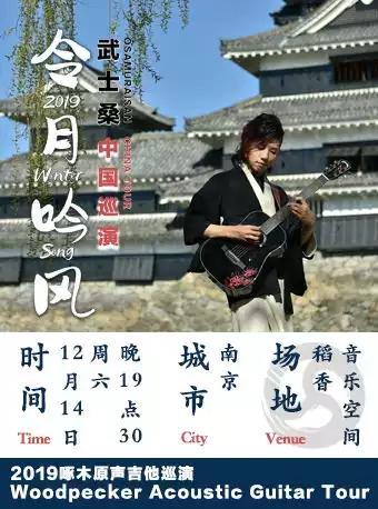 【南京】武士桑 2019《令月吟风》巡演