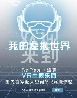 【北京】「SOREAL焕真VR主题超级乐园」A WORLD WITHOUT BOUNDARIES 切换你的世界