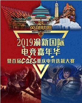 2019渝新国际电竞嘉年华重庆站