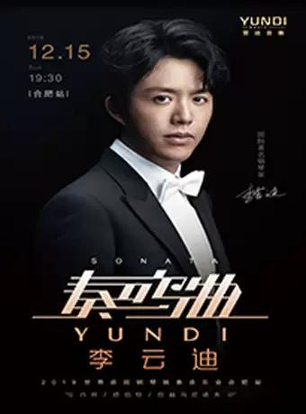 【合肥】李云迪2019世界巡回钢琴独奏音乐会