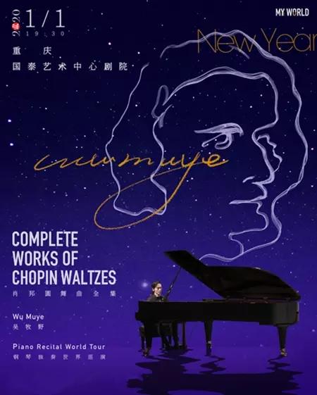 【重庆】肖邦圆舞曲全集・吴牧野钢琴独奏世界巡演