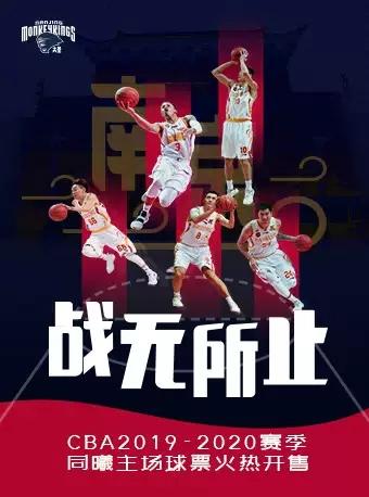 【南京】2019-2020赛季CBA联赛南京同曦宙光主场比赛