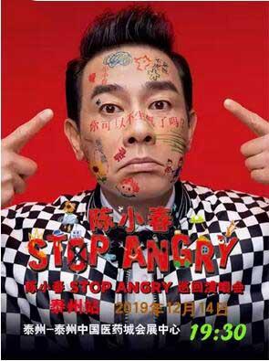 【泰州】陈小春《Stop Angry》巡回演唱会