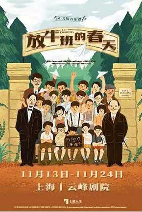 法国音乐剧《放牛班的春天》中文版上海站