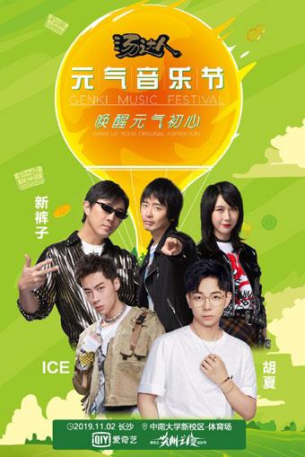 长沙元气音乐节