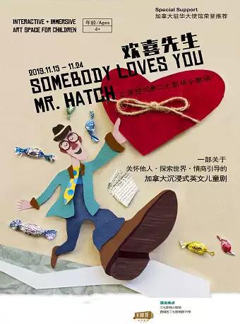 【北京】【立里空间】加拿大沉浸式英文儿童剧《欢喜先生》