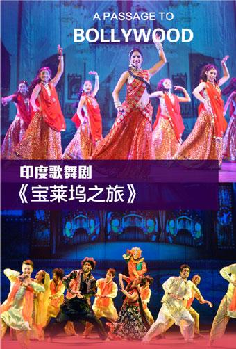 印度歌舞剧《宝莱坞之旅》大连站
