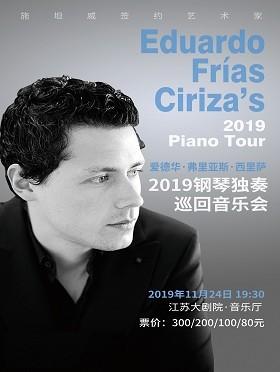 爱德华弗里亚斯西里萨钢琴独奏音乐会南京站