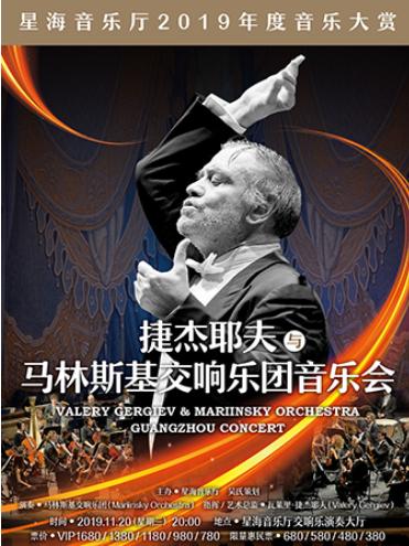 星海音乐厅2019年度音乐大赏 捷杰耶夫与马林斯基交响乐团音乐会广州站