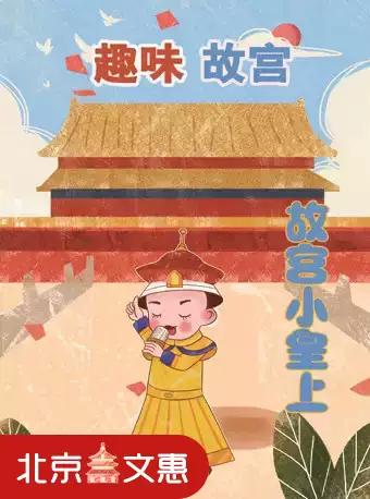 【我在故宫做小皇上】趣味故宫亲子研学体验营――北京站