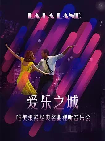 爱乐之城经典名曲视听音乐会南京站