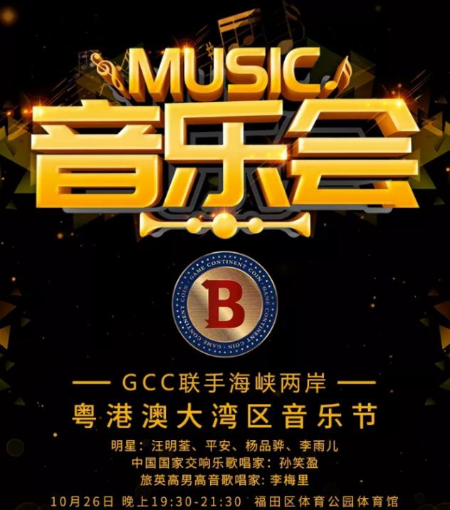 深圳港澳大湾区音乐节
