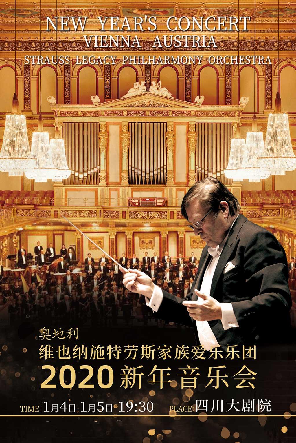奥地利维也纳施特劳斯家族爱乐乐团2020新年音乐会成都站
