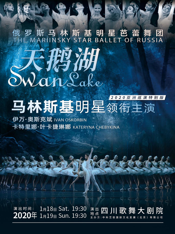 俄罗斯马林斯基明星芭蕾舞团《天鹅湖》2020亚洲巡演成都站