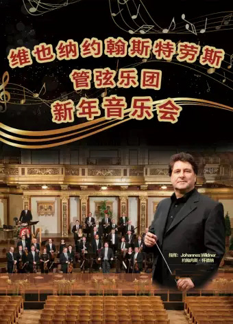 维也纳约翰施特劳斯管弦乐团新年音乐会大连站