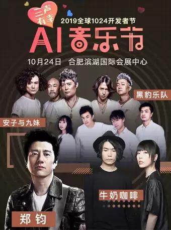 合肥AI公益音乐节