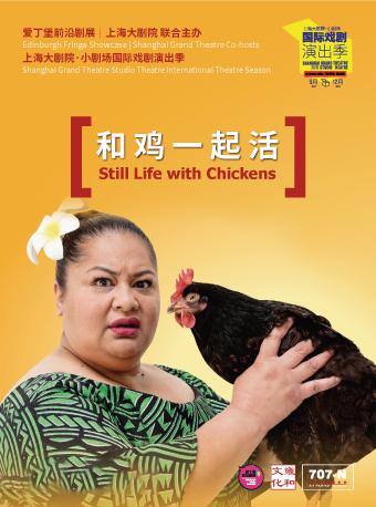 戏剧《和鸡一起活》上海站