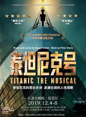 音乐剧《泰坦尼克号》南京站